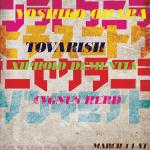 3/14 – Yoshiko Ohara, Xiphoid Dementia + more