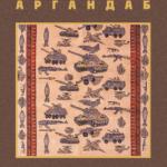 Аргандаб (compilation) – V/A